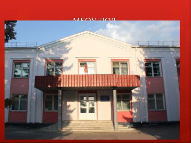 МБОУ ДОД «ДЕТСКАЯ ШКОЛА ИСКУССТВ №2» имени ГРИНЕВА И.П.