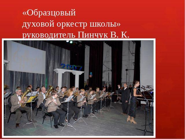 «Образцовый духовой оркестр школы» руководитель Пинчук В. К.