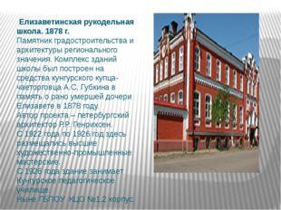 Елизаветинская рукодельная школа. 1878 г. Памятник градостроительства и архи
