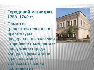 Городовой магистрат. 1758–1762 гг. Памятник градостроительства и архитектуры