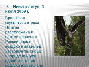 8 Никита-летун. 4 июля 2009 г. Бронзовая скульптура отрока Никиты расположе