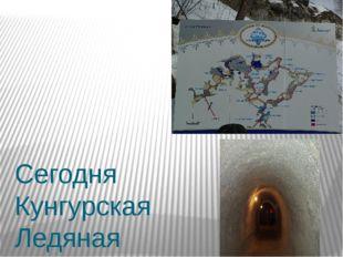Сегодня Кунгурская Ледяная пещера, по оценкам специалистов, считается единст