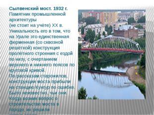 Сылвенский мост. 1932 г. Памятник промышленной архитектуры (не стоит на учёте