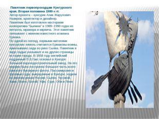 Памятник первопроходцам Кунгурского края. Вторая половина 1980-х гг. Автор п