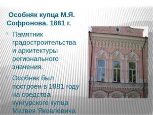 Особняк купца М.Я. Софронова. 1881 г. Памятник градостроительства и архитект