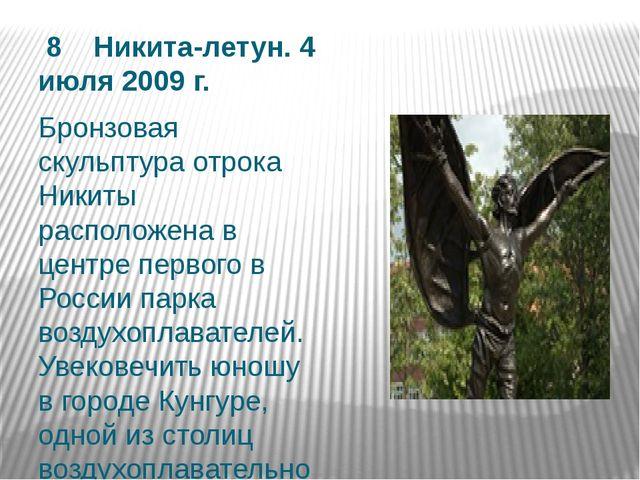 8 Никита-летун. 4 июля 2009 г. Бронзовая скульптура отрока Никиты расположе...