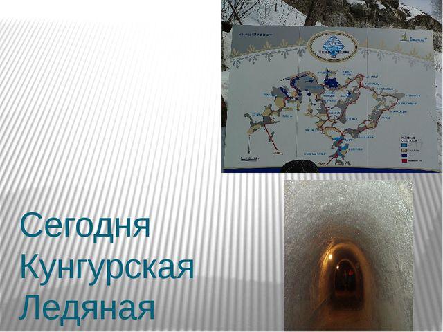 Сегодня Кунгурская Ледяная пещера, по оценкам специалистов, считается единст...