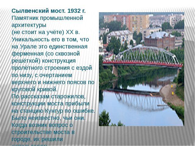 Сылвенский мост. 1932 г. Памятник промышленной архитектуры (не стоит на учёте...