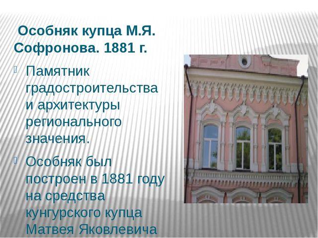 Особняк купца М.Я. Софронова. 1881 г. Памятник градостроительства и архитект...