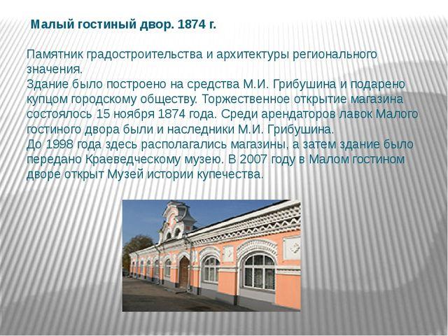 Малый гостиный двор. 1874 г. Памятник градостроительства и архитектуры регио...