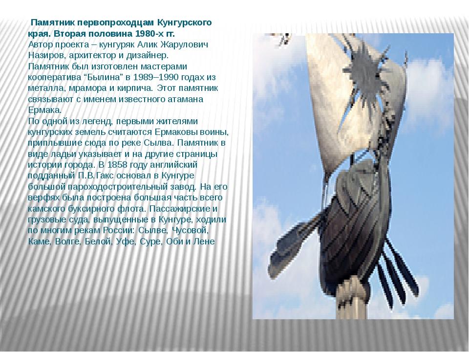 Памятник первопроходцам Кунгурского края. Вторая половина 1980-х гг. Автор п...