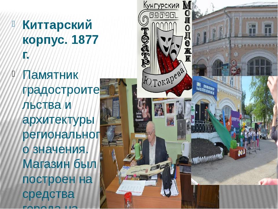 Киттарский корпус. 1877 г. Памятник градостроительства и архитектуры региона...