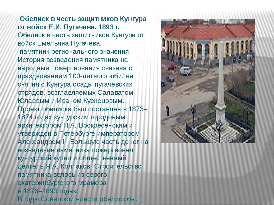 Обелиск в честь защитников Кунгура от войск Е.И. Пугачева. 1893 г. Обелиск в...