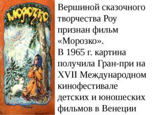 Вершиной сказочного творчества Роу признан фильм «Морозко». В 1965 г. картина