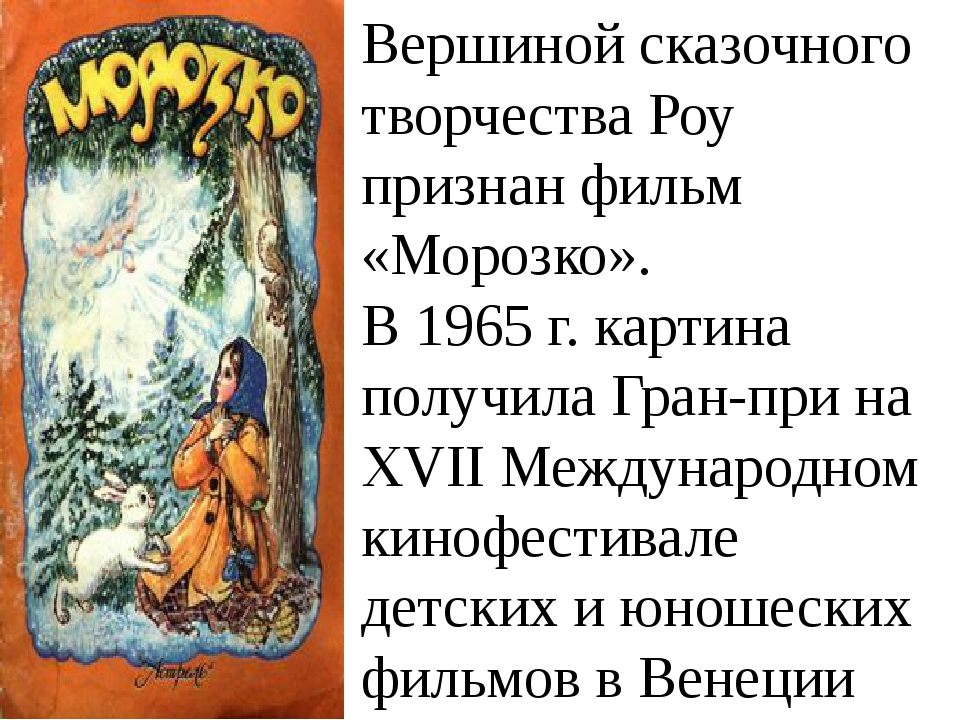 Вершиной сказочного творчества Роу признан фильм «Морозко». В 1965 г. картина...