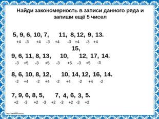 Найди закономерность в записи данного ряда и запиши ещё 5 чисел 5, 9, 6, 10,