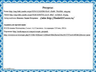 Сайт http://linda6035.ucoz.ru/ Ресурсы: Рамка http://img-fotki.yandex.ru/get/