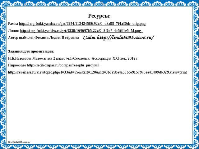 Сайт http://linda6035.ucoz.ru/ Ресурсы: Рамка http://img-fotki.yandex.ru/get/...