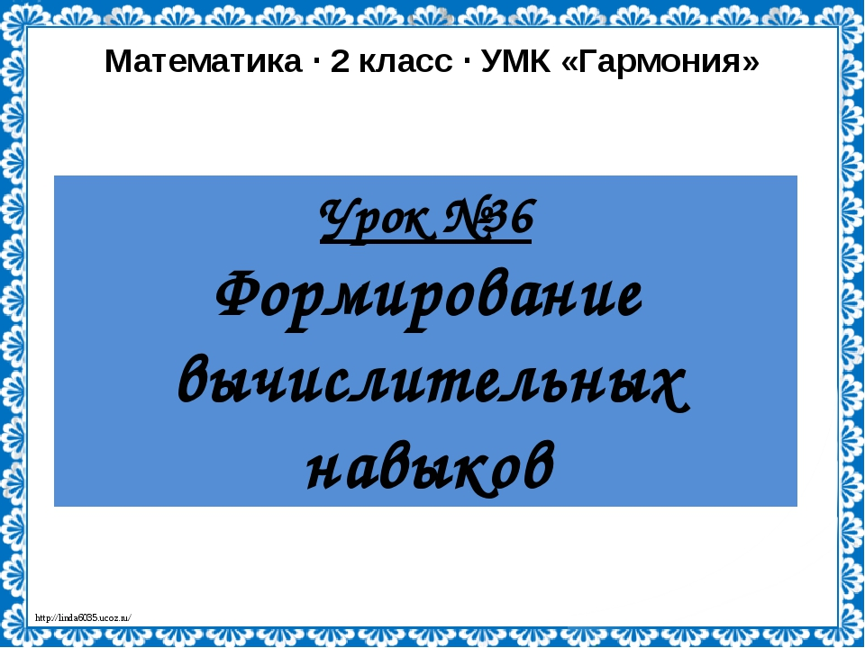 Урок №36 Формирование вычислительных навыков Математика ∙ 2 класс ∙ УМК «Гарм...
