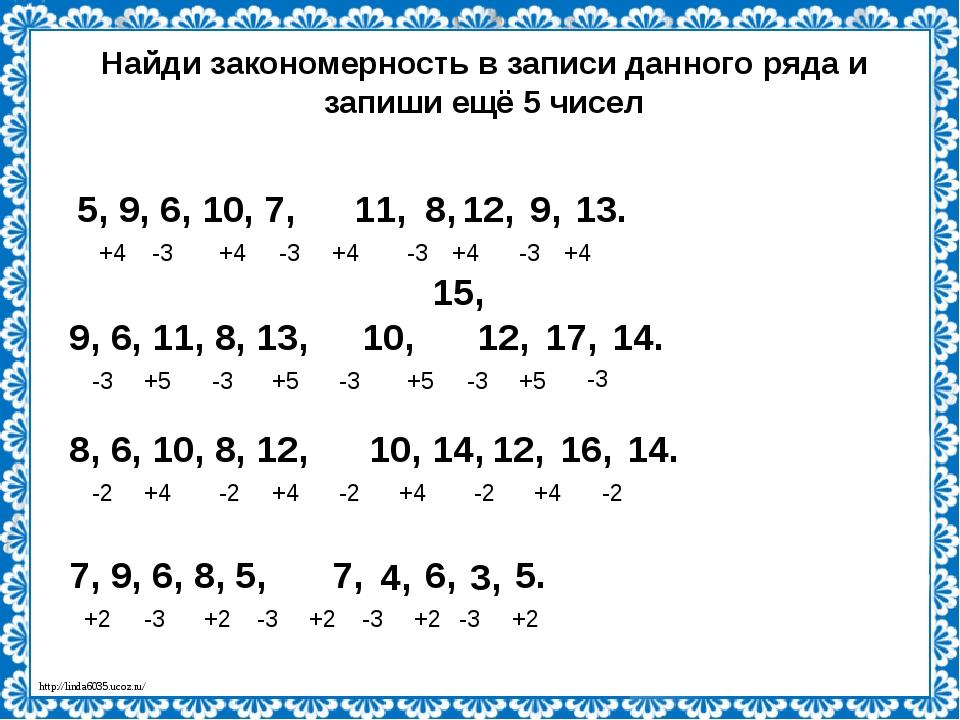 Найди закономерность в записи данного ряда и запиши ещё 5 чисел 5, 9, 6, 10,...