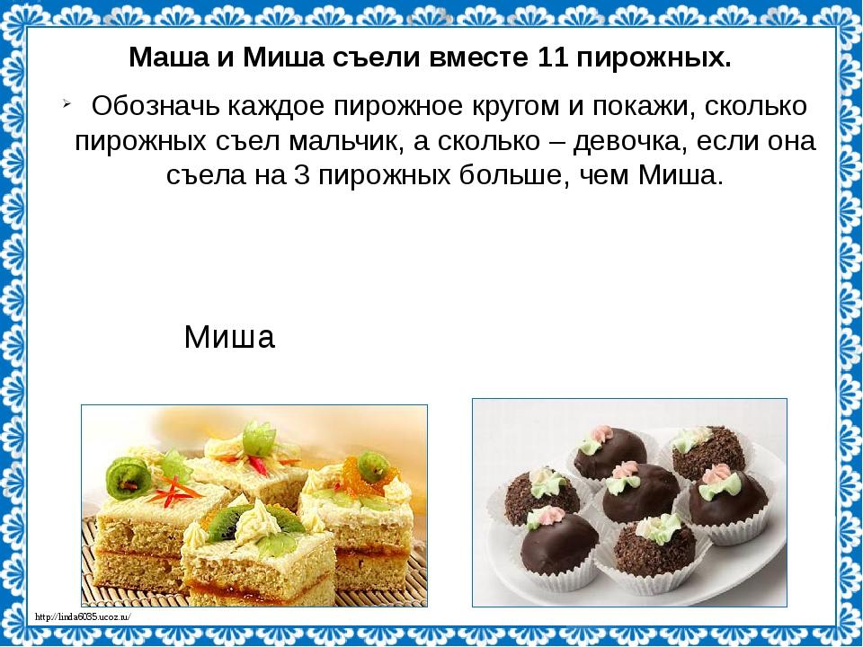 Маша и Миша съели вместе 11 пирожных. Обозначь каждое пирожное кругом и покаж...