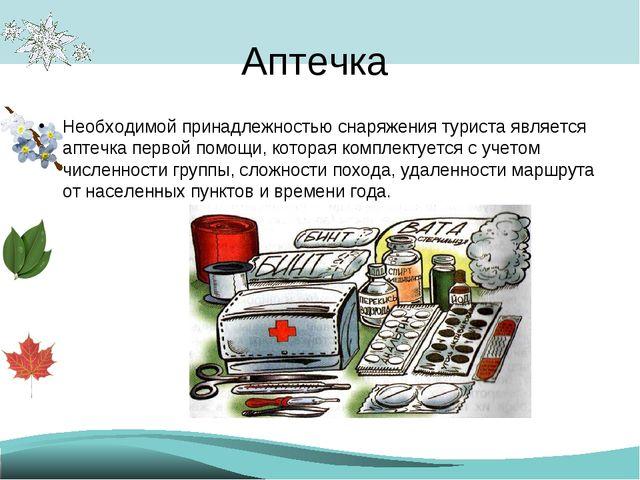 Аптечка Необходимой принадлежностью снаряжения туриста является аптечка перво...