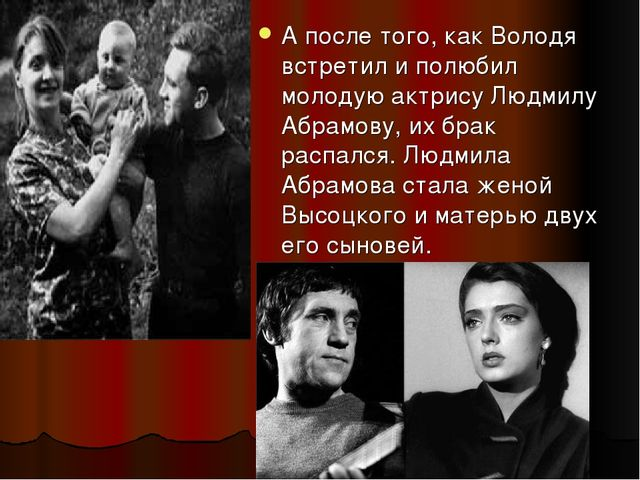 А после того, как Володя встретил и полюбил молодую актрису Людмилу Абрамову,...