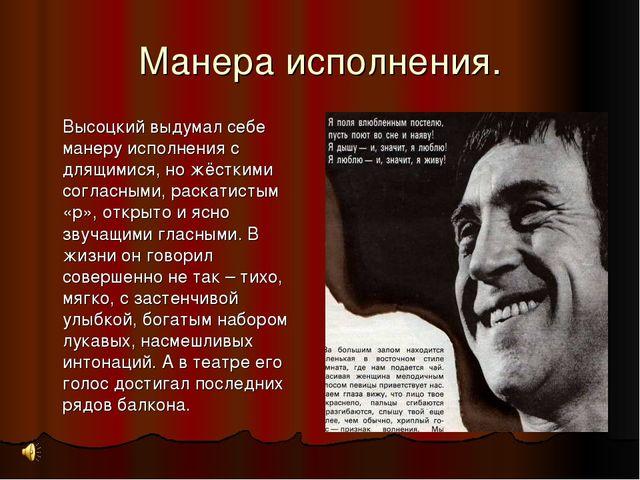 Манера исполнения. Высоцкий выдумал себе манеру исполнения с длящимися, но ж...