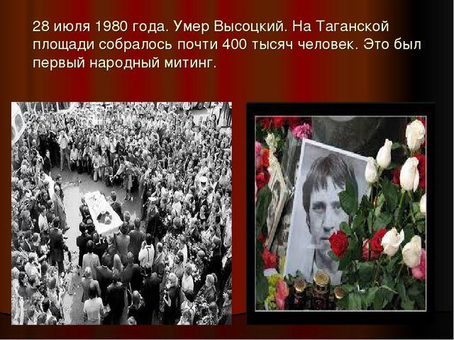 28 июля 1980 года. Умер Высоцкий. На Таганской площади собралось почти 400 ты...
