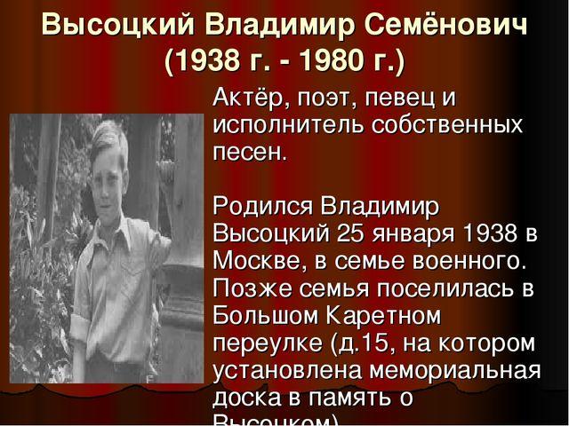 Высоцкий Владимир Семёнович (1938 г. - 1980 г.) Актёр, поэт, певец и исполни...