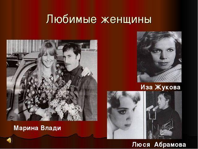 Любимые женщины Иза Жукова Люся Абрамова Марина Влади