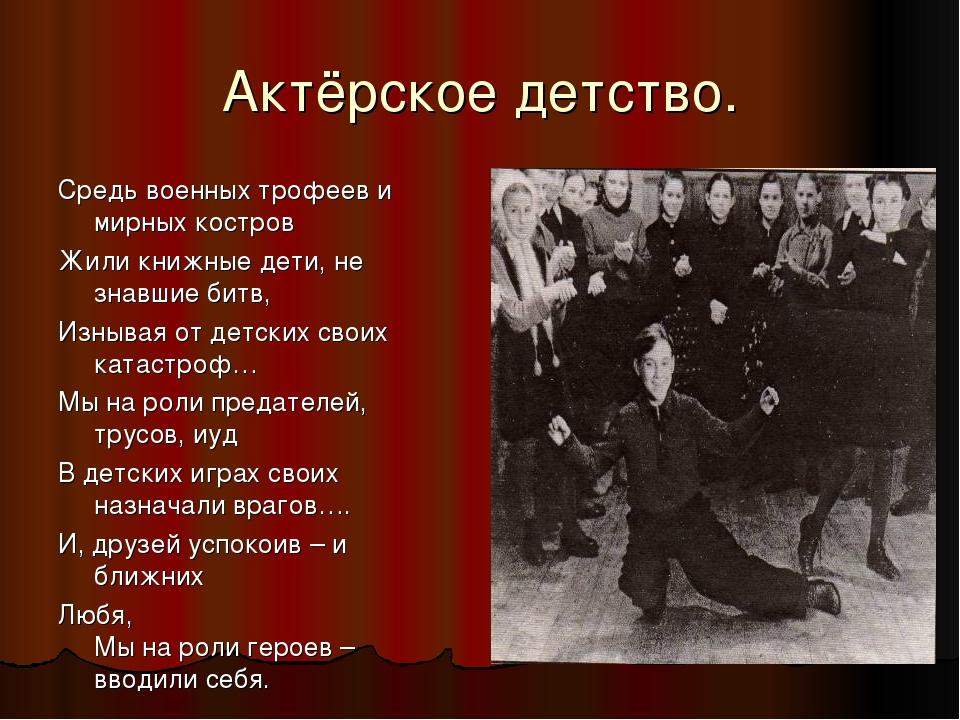 Актёрское детство. Средь военных трофеев и мирных костров Жили книжные дети,...