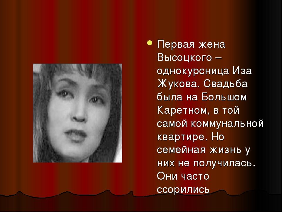 Первая жена Высоцкого – однокурсница Иза Жукова. Свадьба была на Большом Каре...