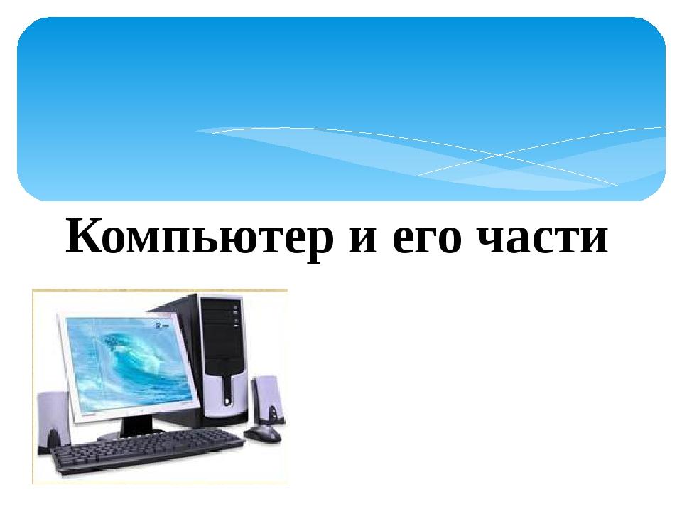 Компьютер и его части