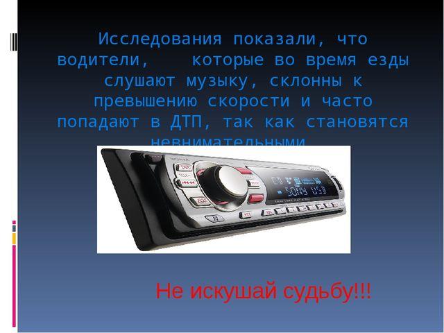 Исследования показали, что водители, которые во время езды слушают музыку, ск...