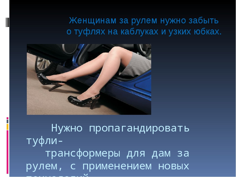 Нужно пропагандировать туфли- трансформеры для дам за рулем, с применением н...