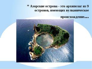 Азорскиеострова- это архипелаг из 9 островов, имеющихвулканическое происхо