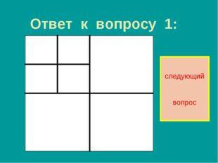 Ответ к вопросу 1: следующий вопрос Харьковский В.З.