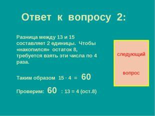 Ответ к вопросу 2: следующий вопрос Разница между 13 и 15 составляет 2 единиц