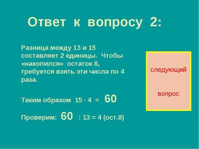 Ответ к вопросу 2: следующий вопрос Разница между 13 и 15 составляет 2 единиц...