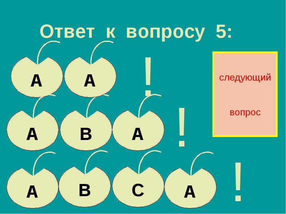 Ответ к вопросу 5: следующий вопрос ! ! !