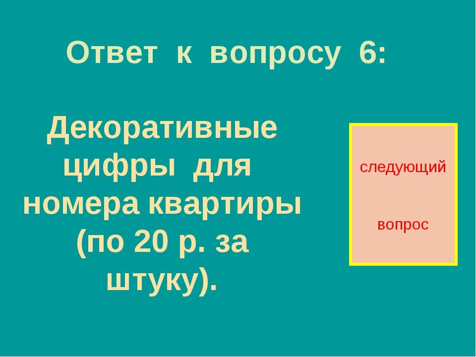 Ответ к вопросу 6: следующий вопрос Декоративные цифры для номера квартиры (п...