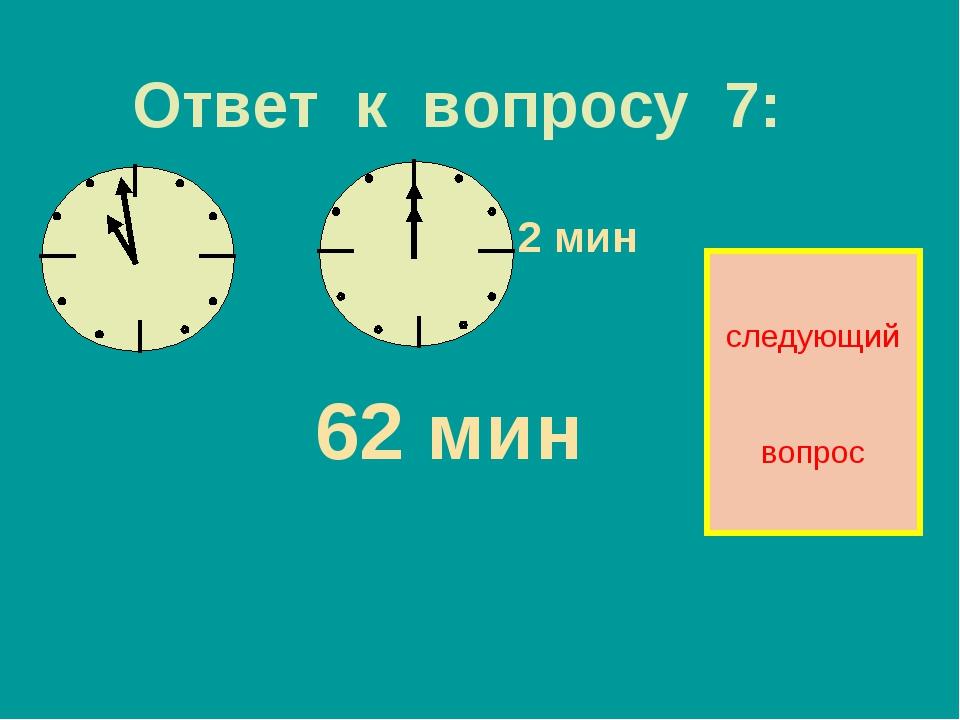 Ответ к вопросу 7: следующий вопрос 2 мин 62 мин Харьковский В.З.