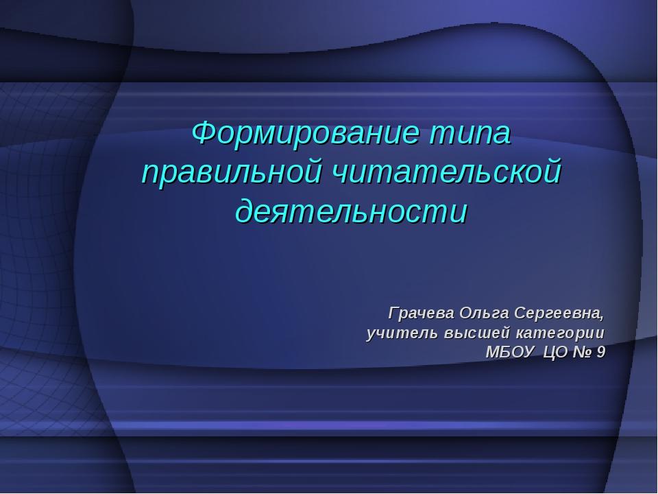 Формирование типа правильной читательской деятельности Грачева Ольга Сергеевн...