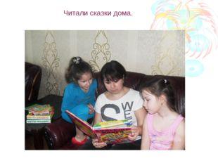 Читали сказки дома.