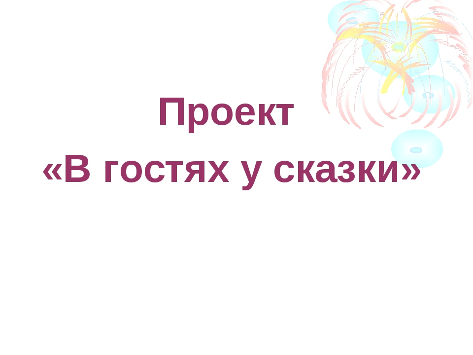 Проект «В гостях у сказки»