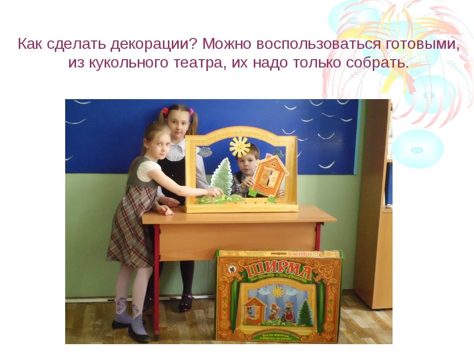 Как сделать декорации? Можно воспользоваться готовыми, из кукольного театра,...