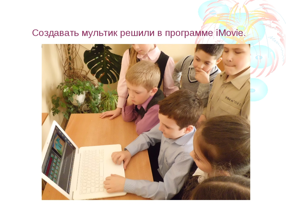 Создавать мультик решили в программе iMovie.