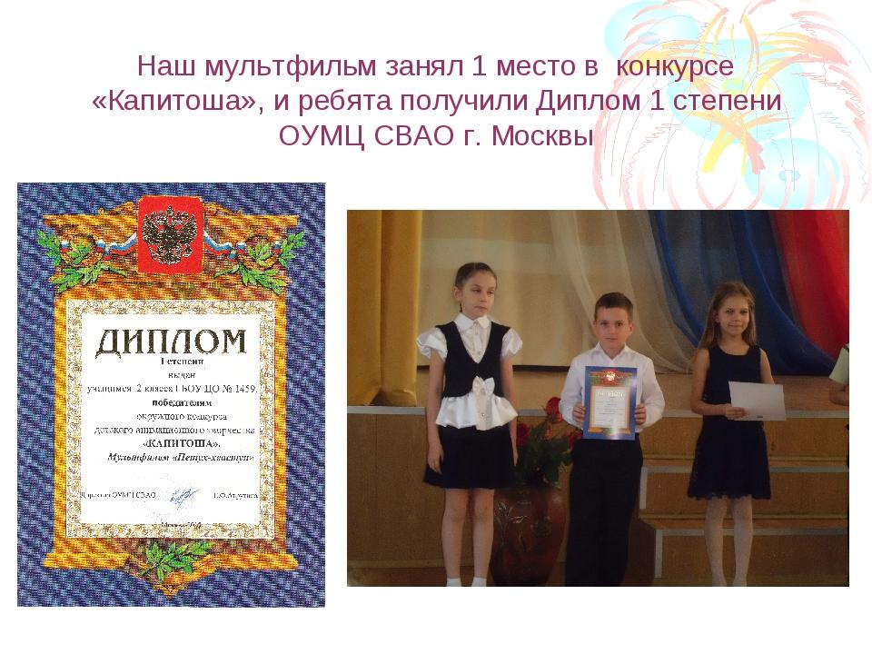 Наш мультфильм занял 1 место в конкурсе «Капитоша», и ребята получили Диплом...