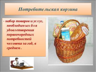 Потребительская корзина - набор товаров и услуг, необходимых для удовлетворен